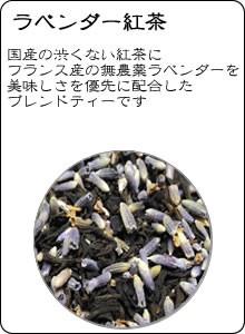 ヴィーナース|ラベンダー紅茶