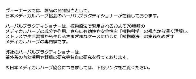 ヴィーナースは、日本メディカルハーブ協会法人会員企業です|美と健康のヴィーナース