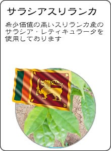 ヴィーナース|サラシアスリランカ茶