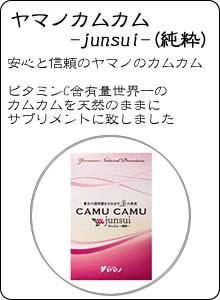 ヤマノ カムカム-純粋-|美と健康のヴィーナース