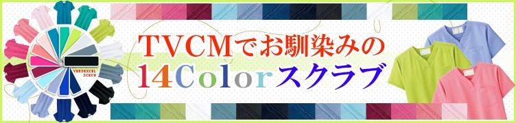 TVCMで話題の14色のスクラブ