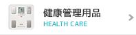 健康管理用品