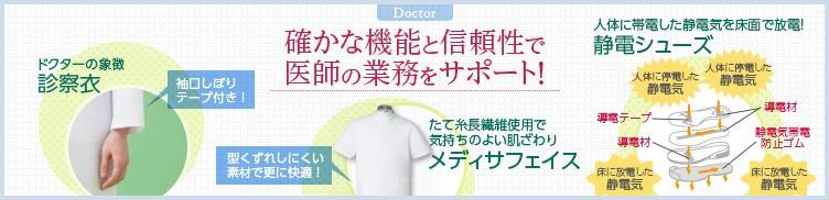 医師の業務をサポート
