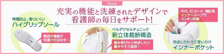 看護師の毎日をサポート