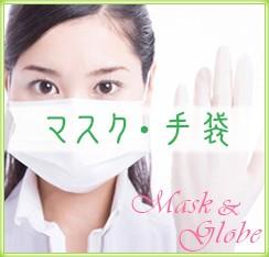 マスク・手袋