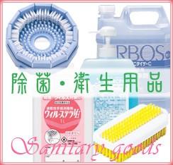 除菌・衛生用品
