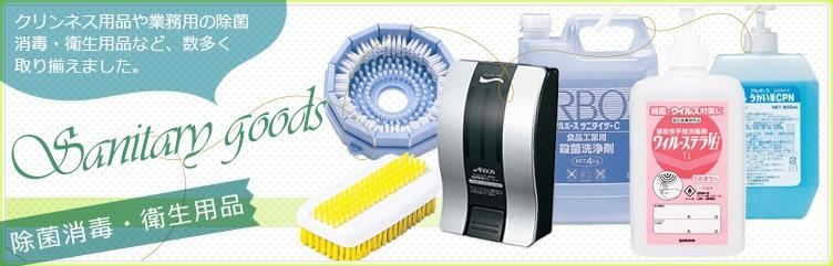 除菌消毒・衛生用品