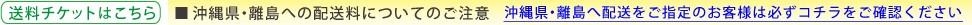 沖縄県・離島への配送料についてのご注意