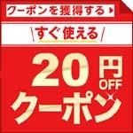今すぐ使える20円OFFクーポンをプレゼント