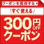 最大300円OFFクーポンを獲得
