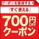今すぐ使える700円OFFクーポンを獲得