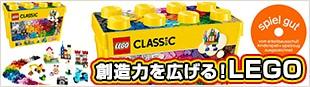 創造力を広げる! LEGO