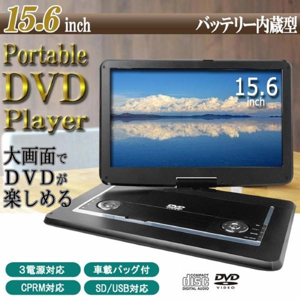 ポータブルDVDプレーヤー TEES 15.6インチ PDVD-157 CPRM対応 高画質 ...