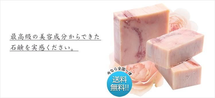 最高級の美容成分からできた石鹸を実感ください。