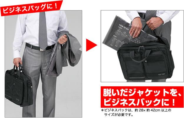ビジネスバッグに!