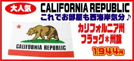 カリフォルニア州のフラッグ