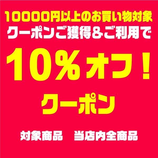 10%割引クーポン(10000円以上のお買い物対象)★ベリーベリー