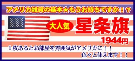 星条旗 フラッグ 旗 ホワイト 約135×80cm コットン製
