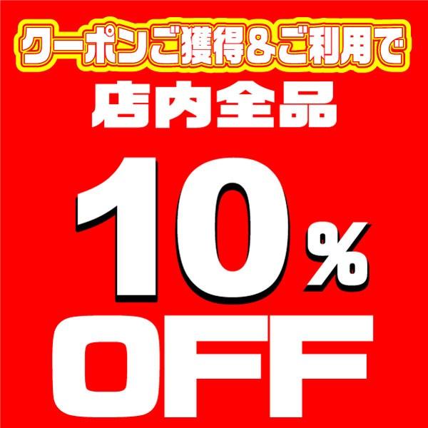 【スプリングセール】10%割引クーポン