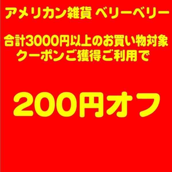200円割引クーポン(3000円以上のお買い物対象)★アメリカン雑貨 ベリーベリー