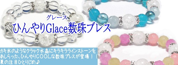 ひんやりGlace数珠ブレス