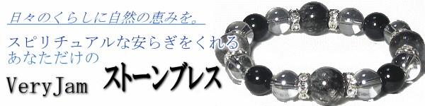 天然石/パワーストーン数珠ブレス