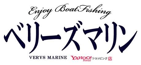 ベリーズマリン Yahoo!店