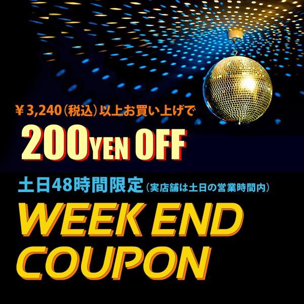 7/22~7/23:ウィークエンド200円OFFクーポン