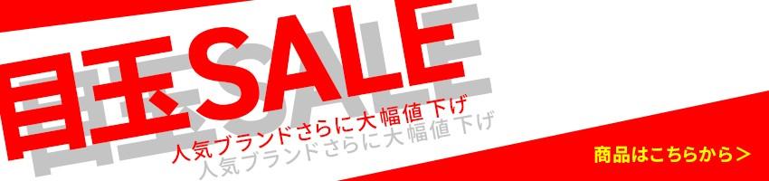 目玉SALE 人気ブランドさらに大幅値下げ