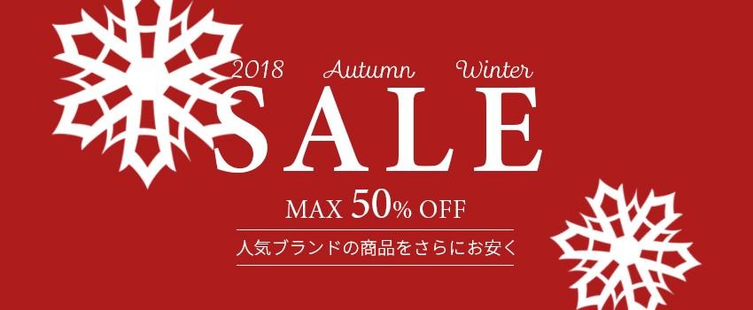 2018年秋冬セール