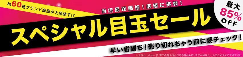 VIASPIGA スペシャル目玉セール