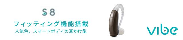 フィッティング機能搭載 人気色、スマートボディの耳かけ型