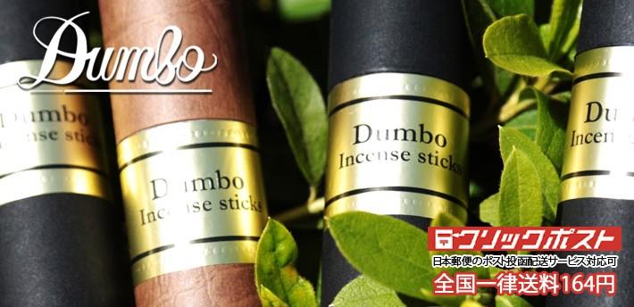 DUMBO INCENSE,ダンボ インセンス正規取扱店お香通販,Strictly VIBES YAHOO