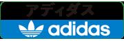 adidasアイテム一覧