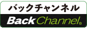 BackChannelアイテム一覧