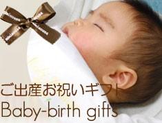 ご出産祝いギフトへのリンク