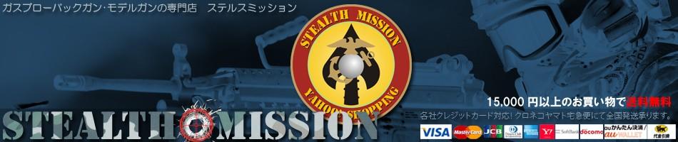 ガスブローバックガン専門店ステルスミッションSTEALTH MISSION