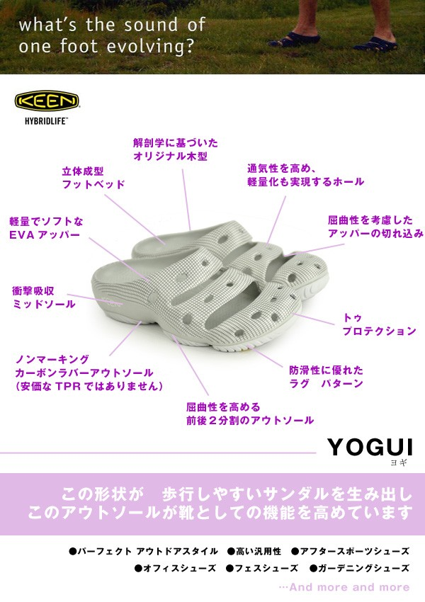 KEEN【キーン】Yogui
