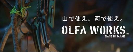 OLFA WORKS / オルファワークス