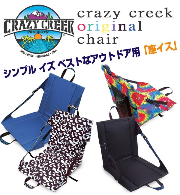 CRAZY CREEK【クレイジークリーク】オリジナルチェア ブラック
