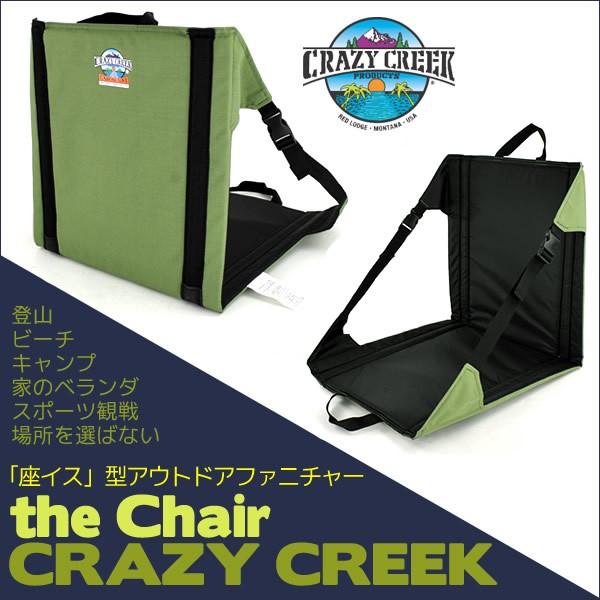 CRAZY CREEK【クレイジークリーク】ザ チェア グリーン