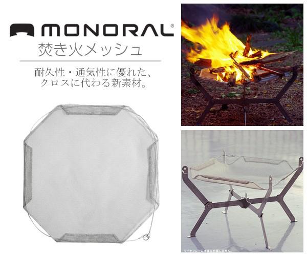 MONORAL[モノラル] 焚き火メッシュ