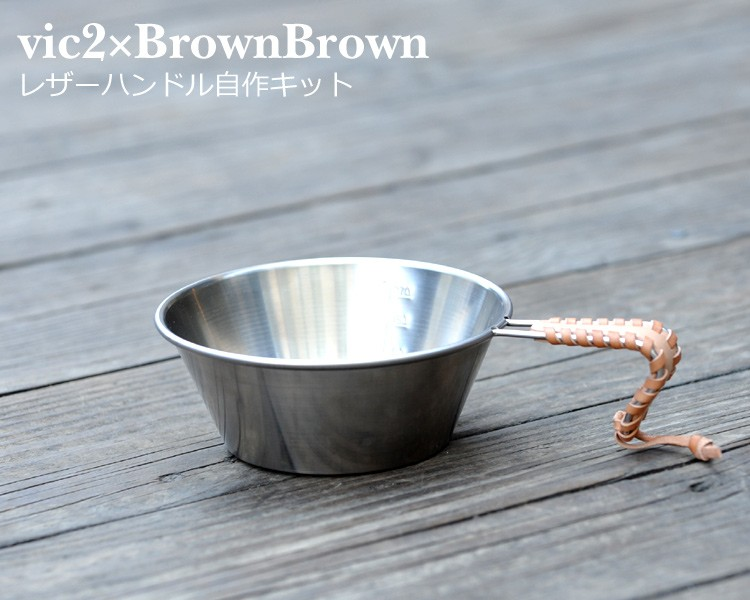 brownbrown vic2 BrownBrown シェラカップ用