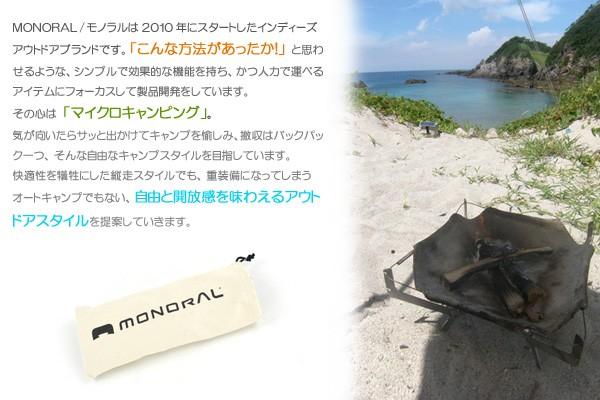 MONORAL[モノラル] WireFlame 焚き火台 ファイヤーグリル