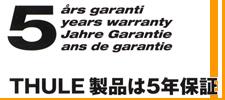 THULE【スーリー】5年保証