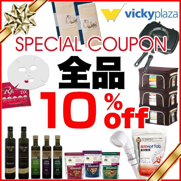 【週末限定】店内全品10%OFF♪ 1,500円以上のお買い上げで使用可能♪