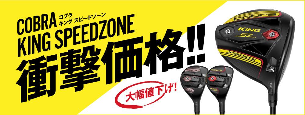 【オンラインストア限定】 コブラ キングスピードゾーン 大幅値下げ!!