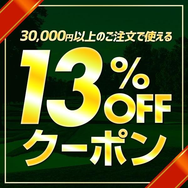 30000円以上購入でご利用可能な13%OFFクーポン!(victoriagolf Yahoo店のみ有効)