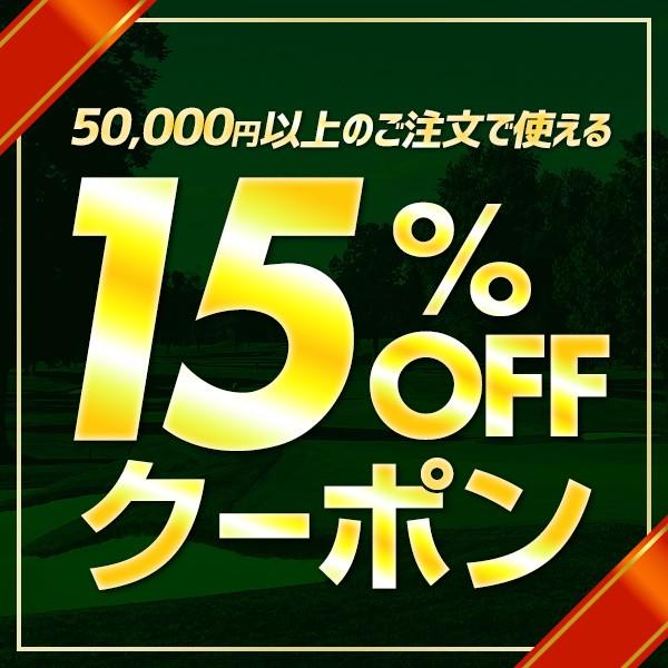 50000円以上購入でご利用可能な15%OFFクーポン!(victoriagolf Yahoo店のみ有効)