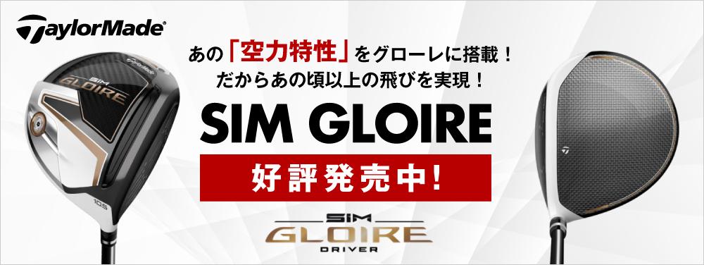 SIM GLOIRE 好評発売中!